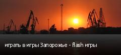 играть в игры Запорожье - flash игры