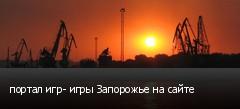 портал игр- игры Запорожье на сайте