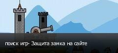 поиск игр- Защита замка на сайте
