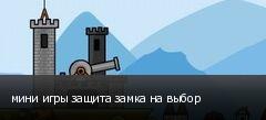 мини игры защита замка на выбор
