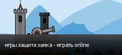 игры защита замка - играть online