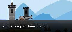 интернет игры - Защита замка
