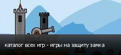 каталог всех игр - игры на защиту замка