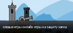 клевые игры онлайн игры на защиту замка