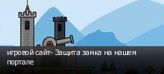 игровой сайт- Защита замка на нашем портале