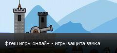 флеш игры онлайн - игры защита замка