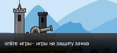 online игры - игры на защиту замка