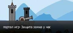портал игр- Защита замка у нас