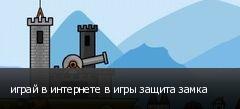 играй в интернете в игры защита замка