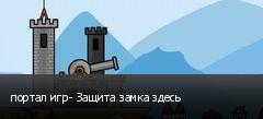 портал игр- Защита замка здесь