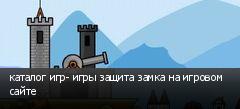 каталог игр- игры защита замка на игровом сайте
