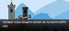 клевые игры защита замка на лучшем сайте игр