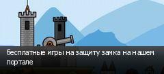 бесплатные игры на защиту замка на нашем портале