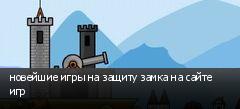 новейшие игры на защиту замка на сайте игр