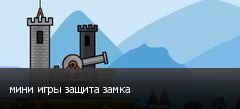 мини игры защита замка