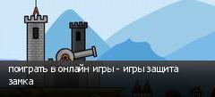 поиграть в онлайн игры - игры защита замка