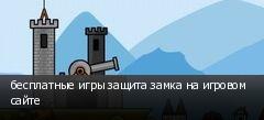 бесплатные игры защита замка на игровом сайте