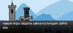 новые игры защита замка на лучшем сайте игр