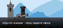 игры по жанрам - игры защита замка