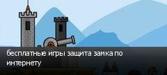 бесплатные игры защита замка по интернету