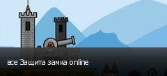 все Защита замка online