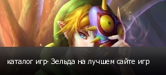 каталог игр- Зельда на лучшем сайте игр
