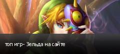 топ игр- Зельда на сайте