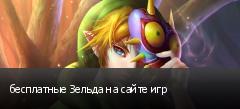 бесплатные Зельда на сайте игр