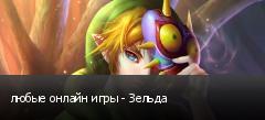любые онлайн игры - Зельда