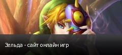 Зельда - сайт онлайн игр