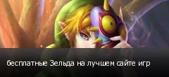 бесплатные Зельда на лучшем сайте игр