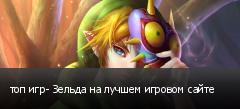 топ игр- Зельда на лучшем игровом сайте