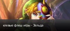клевые флеш игры - Зельда