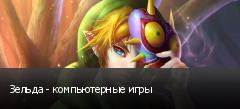 Зельда - компьютерные игры