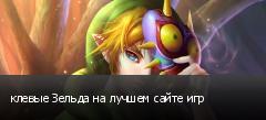 клевые Зельда на лучшем сайте игр