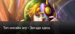 Топ онлайн игр - Зельда здесь