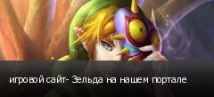игровой сайт- Зельда на нашем портале