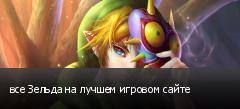 все Зельда на лучшем игровом сайте