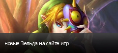 новые Зельда на сайте игр
