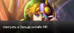 поиграть в Зельда онлайн MR