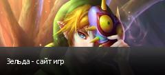 Зельда - сайт игр