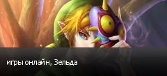 игры онлайн, Зельда