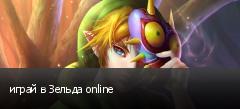 играй в Зельда online