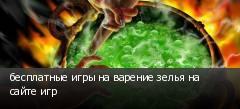 бесплатные игры на варение зелья на сайте игр
