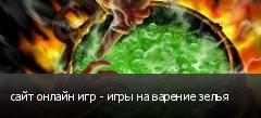 сайт онлайн игр - игры на варение зелья