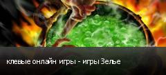 клевые онлайн игры - игры Зелье