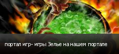 портал игр- игры Зелье на нашем портале
