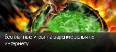 бесплатные игры на варение зелья по интернету