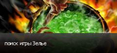 поиск игры Зелье