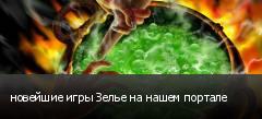 новейшие игры Зелье на нашем портале